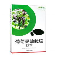 正版 葡萄高效栽培技术大全书籍 葡萄种植技术图书T8