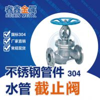304不锈钢阀门批发 DN15/20/25规格 水管管件304不锈钢阀门配件