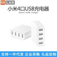 小米官方原装正品 4口USB充电器手机平板充电器插头快充充电器多