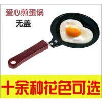 韩版DIY早餐煎蛋锅卡通煎蛋器煎锅迷你煎饼锅创意爱心煎蛋锅批发
