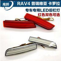 RAV4普瑞维亚汽车后包围灯后杠灯 丰田RAV4后杠灯后杠灯后雾灯