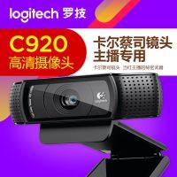 正品包邮罗技C920网络高清摄像头电脑免驱带麦克风YY主播美颜视频