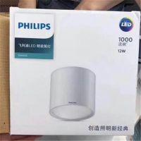 飞利浦led明装筒灯DN003C12w筒灯12W 24W免开孔筒灯吸顶灯吊
