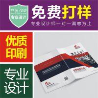 上海普陀画册印刷 画册设计 画册印刷设计价格表