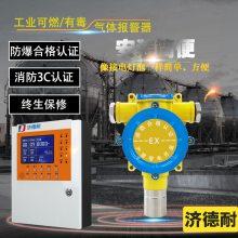 炼铁厂车间丙烷报警器,联网型监控有毒气体探测器