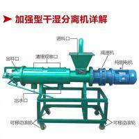 热销养殖粪便脱水机 多功能高强度螺旋干湿分离机-管道淤泥干湿分离机