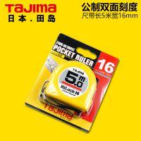 TaJIma/田岛卷尺5米L1650高精度木工尺16mm宽双面刻度钢卷尺批发
