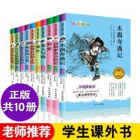 世界经典名著全10册书籍青少年版文学名著木偶奇遇记初中生课外书