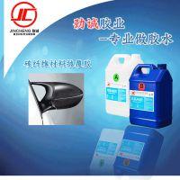 环氧树脂胶 汽车材料披覆胶 高硬度可打磨HY025AB