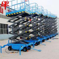 移动剪叉式电动液压升降机升降平台4米/6米/8米/10米/12米/14米高空作业车登高云梯