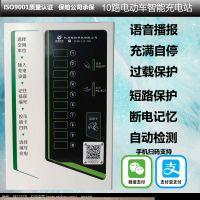 充电桩-电动自行车充换电服务商 10路豪华款超翔科技