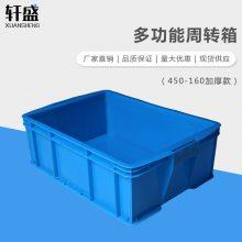轩盛 450-160加厚周转箱 包邮蔬菜水果筐周转箱塑料中转箱物流运输水产塑料筐养鱼胶筐加厚