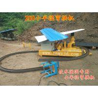 WGJ-300/WGJ-250大小型型多功能钢材弯拱机