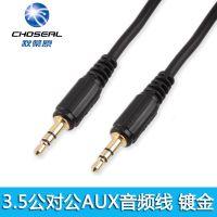 Choseal/秋叶原 Q-354公对公音频线一对一3.5mm音频线1米电脑线材