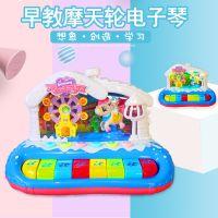 儿童早教乐园音乐琴宝宝益智摩天轮电子琴玩具音乐学习玩具琴