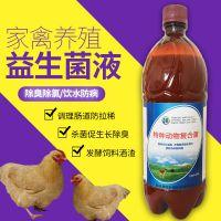 鸡牛羊用 增食开胃 养殖复合菌 促生长健胃防拉稀不生病