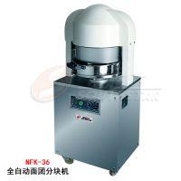 广州赛思达全自动面团分块机NFK-36厂家直销