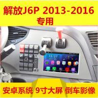 货车dvd导航一体机解放J6P专用车载导航仪电容屏24V智能倒车影像