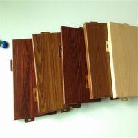 立广厂家直销 木纹铝单板 氟碳铝合金板 定制式材料