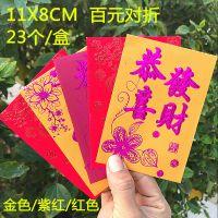 30K过新年金红紫色彩色百元红包袋个性创意大吉福字利是封红包