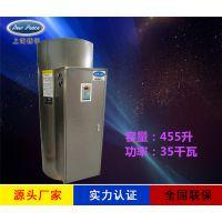 厂家销售工厂热水器N=455L V=35kw 热水炉