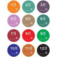 1-12月份彩色标签定做 圆形月份年份颜色贴纸印刷 东莞厂家
