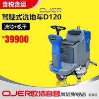 欧洁驾驶式洗地机D120电动洗地车 物业 医院 学校清洁设备供应