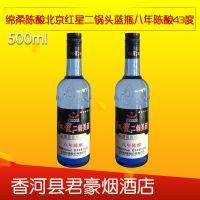 绵柔陈酿北京红星二锅头蓝瓶八年陈酿43度500ml白酒箱装批发