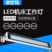 史比特厂家直销机床工作照明灯LED数控车床加工中心超薄灯