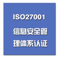 ISO27001信息安全管理体系证书认证 全程一次性通过