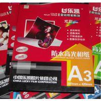 乐凯相纸 230克A3 高光相片纸 防水照片纸 喷墨打印 20张