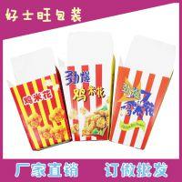 厂家订制 食品包装快餐包装 纸盒彩盒薯条盒鸡米花盒 炸鸡薯条汉