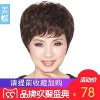 一件代发美蝶真发假发女短发真人发丝女士中老年短卷发妈妈假发套