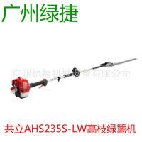 促销爱可AHS235S-LW高枝绿篱机,二冲程汽油篱笆机,共立整篱剪