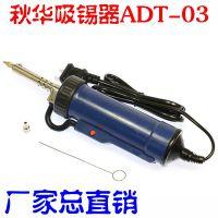 秋华全自动电动吸锡器吸锡枪电热吸锡泵吸锡烙铁送1.5吸头送锡器
