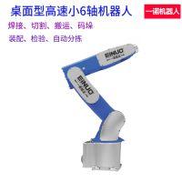 上海江苏浙江直销国产桌面型高速小6轴工业机器人EJ07-700E 六轴自动焊接机械臂