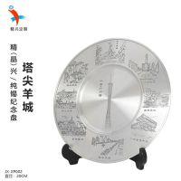 广州特色景点纪念盘 送外来宾朋友商务来往佳品 雕刻纯锡工艺