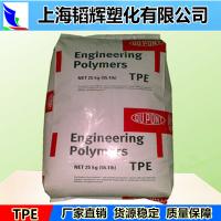 TPE/美国杜邦/8238 耐高温 电线电缆级 热塑性弹性体TPE原料