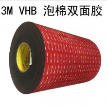 3M5915双面胶0.4mm灰色防水耐高温强力VHB汽车金属塑料玻璃粘胶带