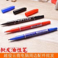 批发小双头记号笔MO-120-MC油性笔 细勾线签字笔 黑红蓝三色笔