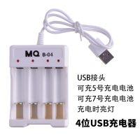 贝集乐玩具配件 5号7号AA镍镉镍氢充电电池充电器 USB接头充电器