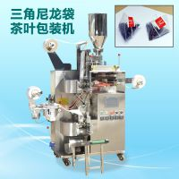 供应尼龙三角袋包装机 三角茶叶包装机械 广州三角茶包机设备厂家