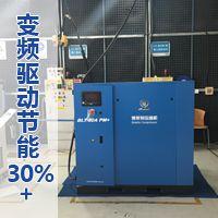 BLT博莱特变频系列节能高效 PM+ VFC空压机节能30%以上