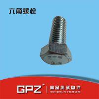 ZTF外六角螺丝 4.8级外六角 8.8级 热镀锌螺丝 热渗锌螺栓 天紧
