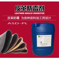 防霉添加剂,原材料材料添加防霉剂