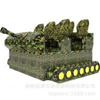 TOPOW供应大型vr虚拟现实设备 新款vr6人坦克 多人体感游戏设备