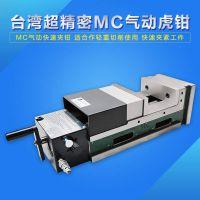 台湾高精密气动虎钳 MC空油压虎钳 气动快速夹钳 TPV-5/6/8寸