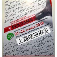 2019年9月俄罗斯国际广告展 Reklama