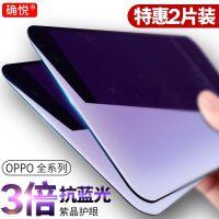 jshoppor9s钢化镜面R11R9全屏Plus高清防爆m抗蓝光手机贴膜3D曲面