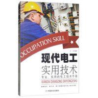 正版 现代电工实用技术 科学技术 新编职业技能通用技术书籍